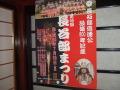 長谷部祭り
