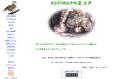 鹿糠さんのホームページ