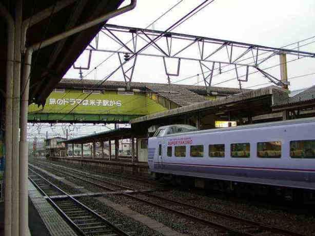 米子駅へ到着